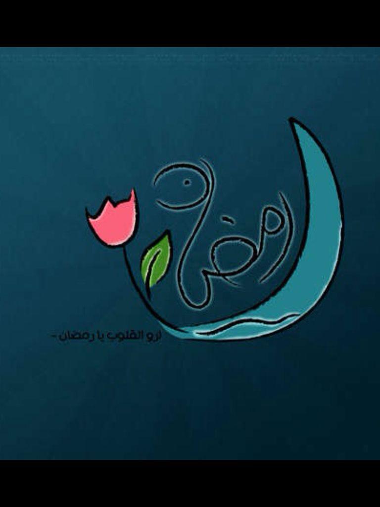 هلال رمضان Islamic Art Ramadan Kareem Ramadan