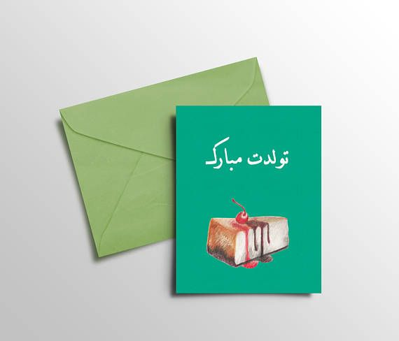 Persian Birthday Card Farsi Birthday Card Happy Birthday In Farsi