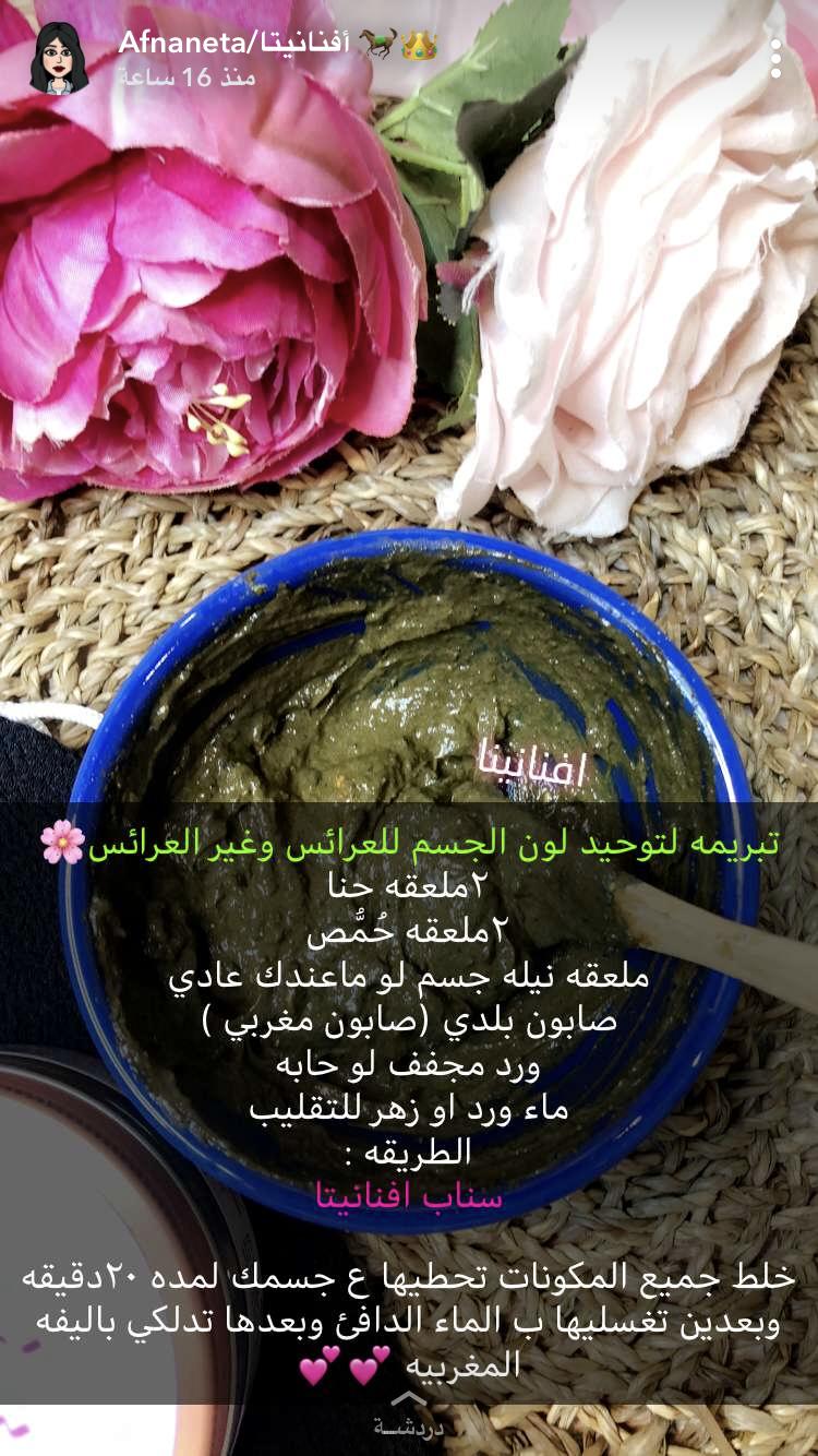 Pin By 9a9a Bakhashwain On Try Me Skin Care Beauty Care Body Cream