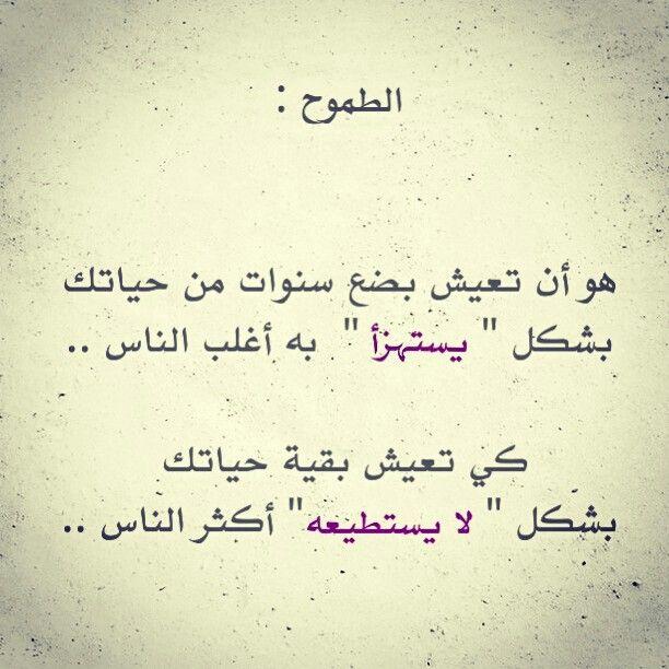 الطموح Cool Words Words Quotes