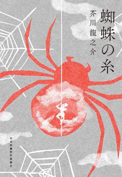 東京装画賞2013 ブックデザイン ポスターデザイン イラストレーション