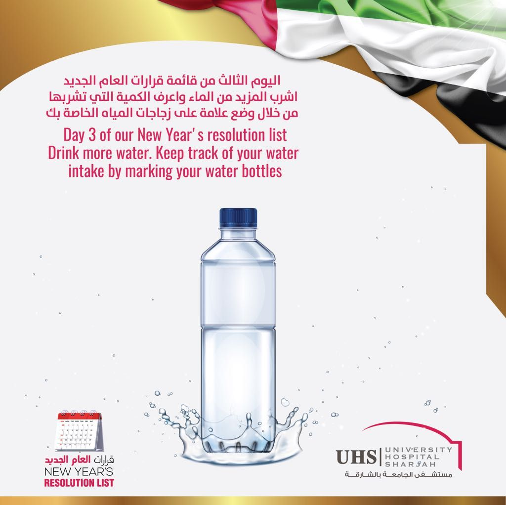 يلعب شرب الماء دورا أساسيا في نمط الحياة الصحي لأنه يساعد جسدك على هضم وإزالة المخلفات Drinkin New Years Resolution List Resolution List New Years Resolution