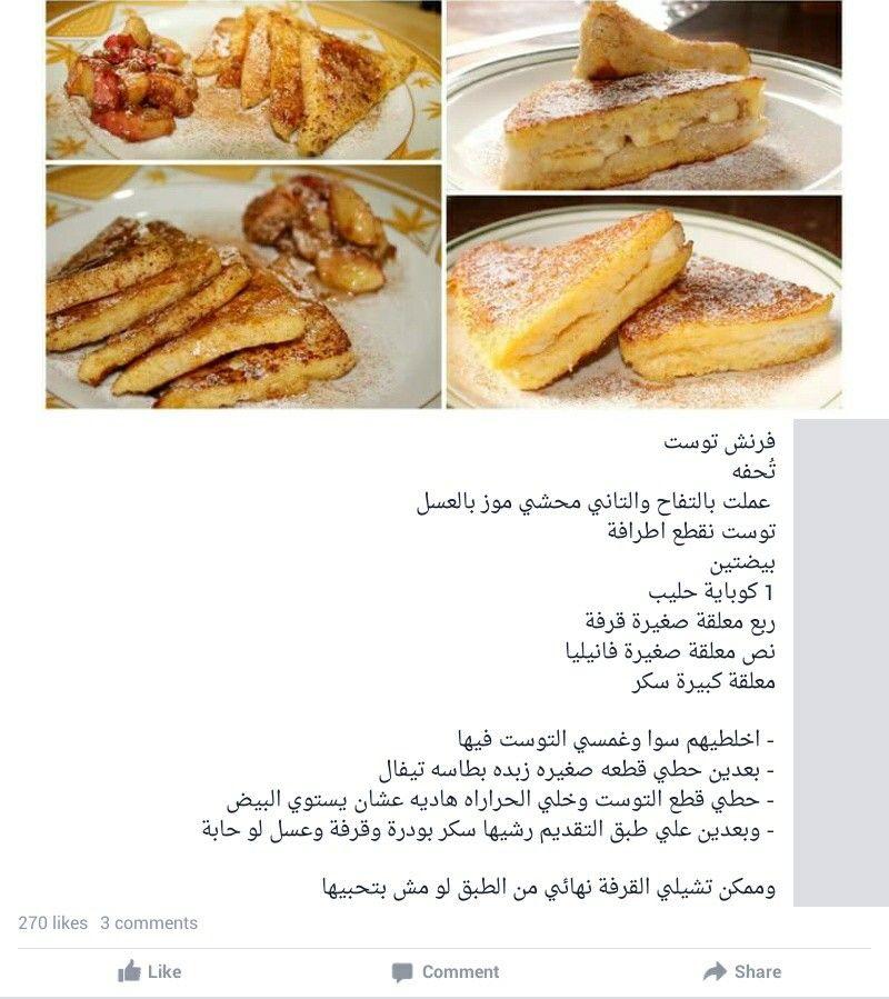 فرنش توست Food Garnishes Arabic Food Food And Drink