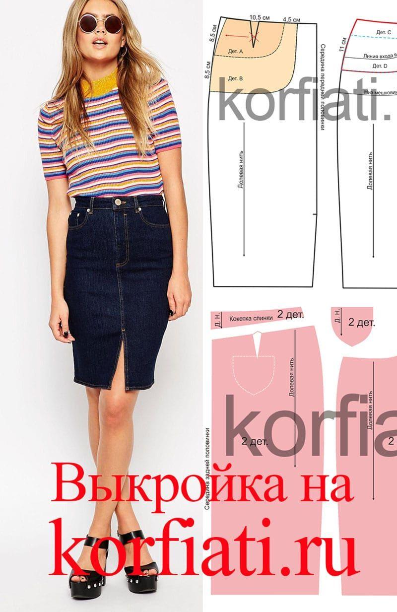 Модели женских юбок с выкройками
