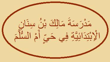 مدرسة مالك بن سنان الابتدائية في حي أم السلم Arabic Calligraphy Calligraphy