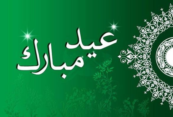 Eid mubarak greeting cards 2017 in urdu free download eid eid mubarak greeting cards 2017 in urdu free download m4hsunfo