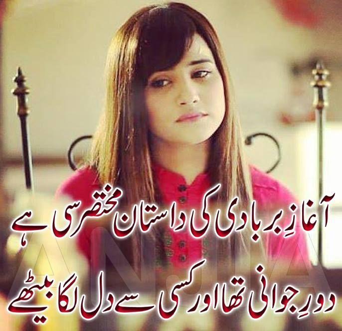 Iqbal Urdu Shayari Images: Pin By Zara Sheikh On Urdu Poetry