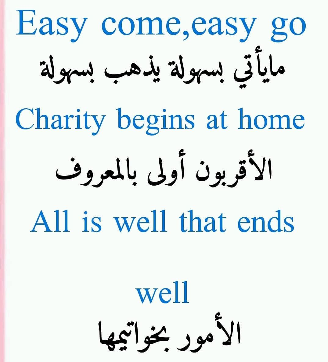 Pin By رويدا يتحقق On Qoutes English Words English Vocabulary Words Learn English Words