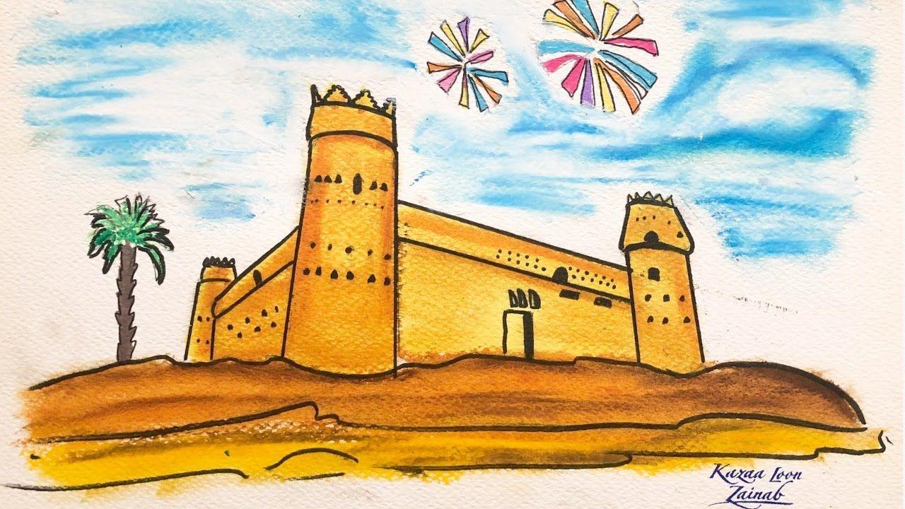 كيف ترسم قصر المصمك رسم قصر المصمك اليوم الوطني السعودي 90 Zentangle Art Art Landmarks