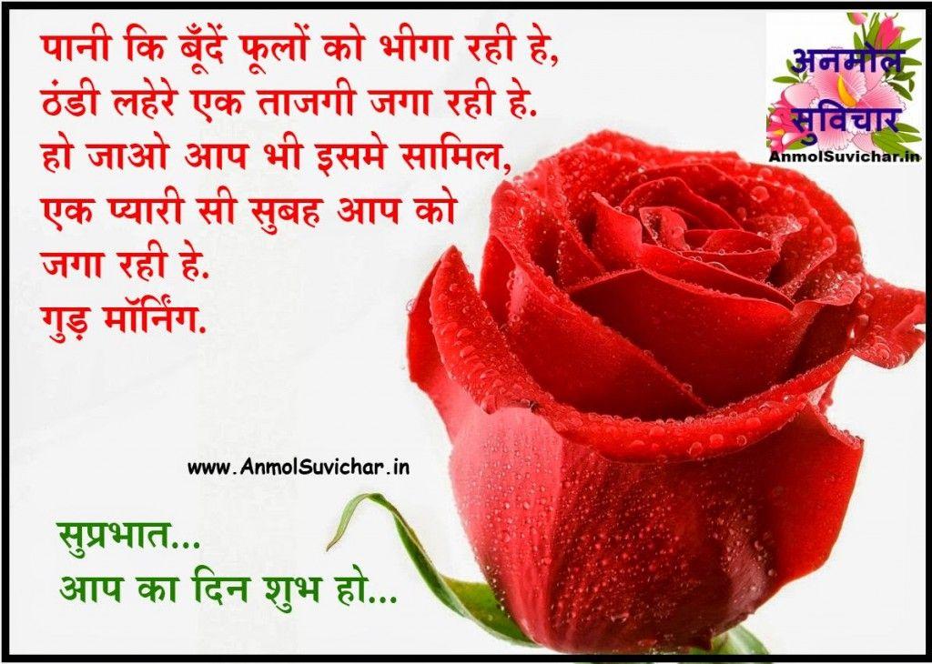 Suprabhat! Aapka Din Shubh Ho.   smart   Good morning ...
