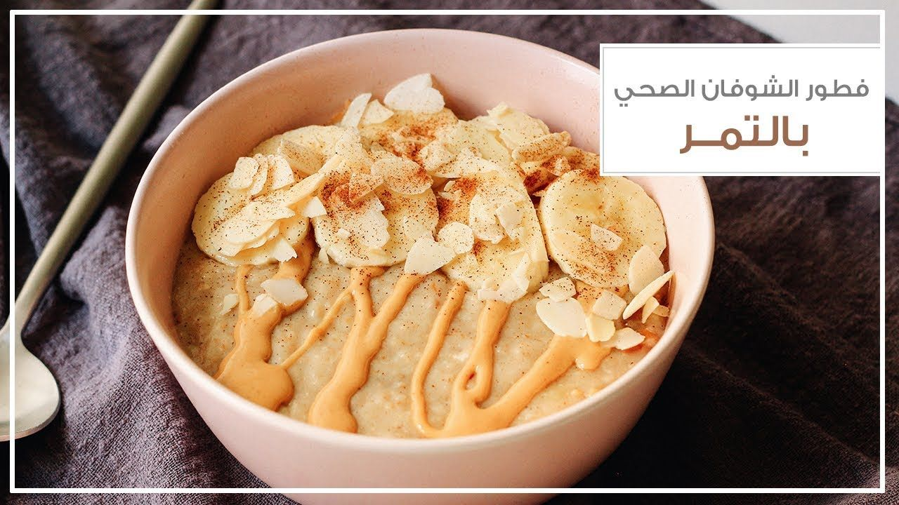 Healthy Banana Date Oatmeal Breakfast Banana Healthy Healthy Oatmeal Breakfast
