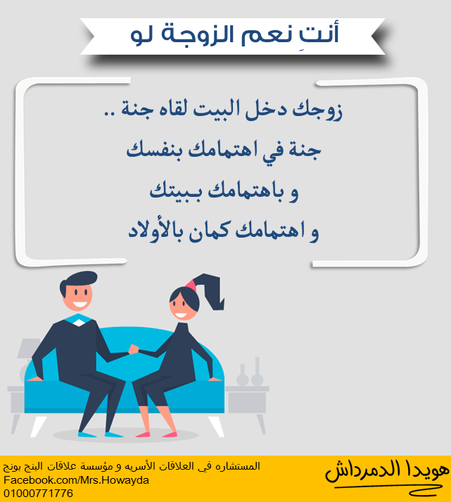 جنة في اهتمامك بنفسك اهتمامك كمان بالأولاد Marriage Tips Marriage And Family Life Quotes