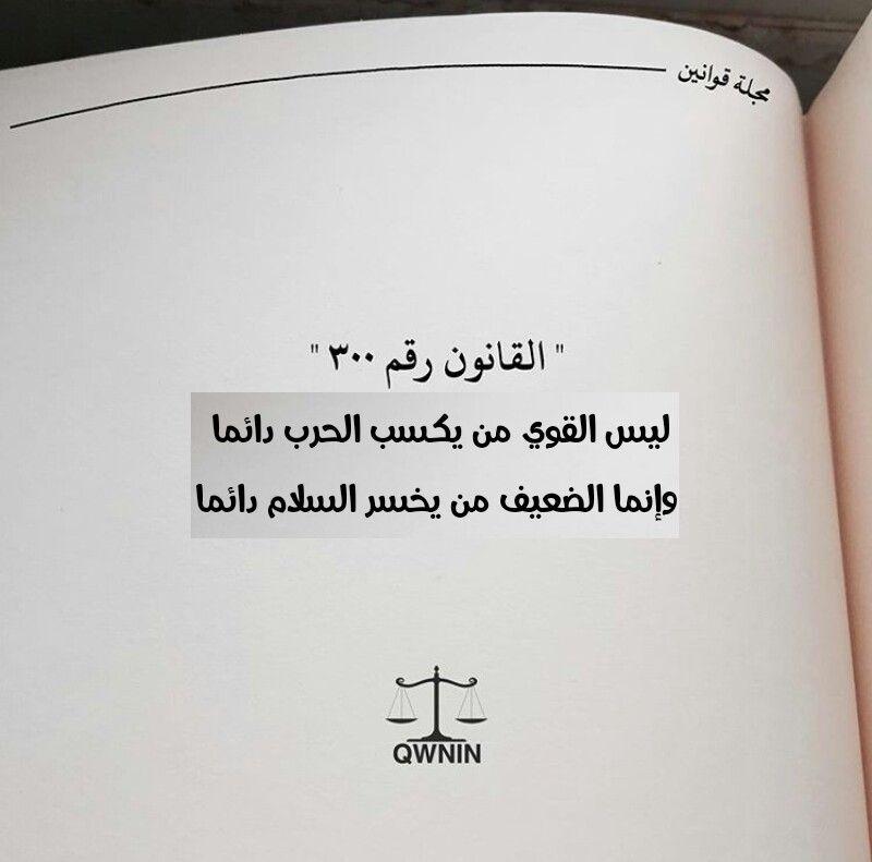 القانون رقم 300 Ali Quotes Motivational Phrases Laws Of Life