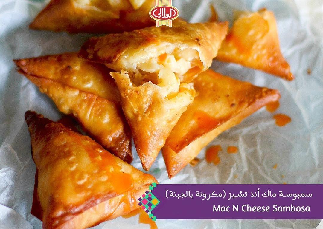 Mac N Cheese Sambosa Https Alalali Com Eng Recipe Mac N Cheese Sambosa Html Recipes Mac N Cheese Food