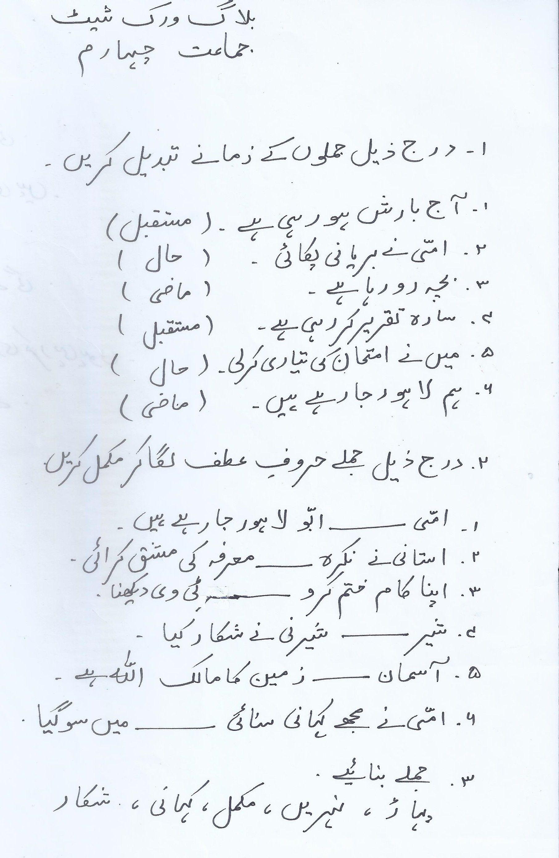 urdu-bw-year-4-1-of-2.jpg (1813×2780)   Language urdu [ 2780 x 1813 Pixel ]