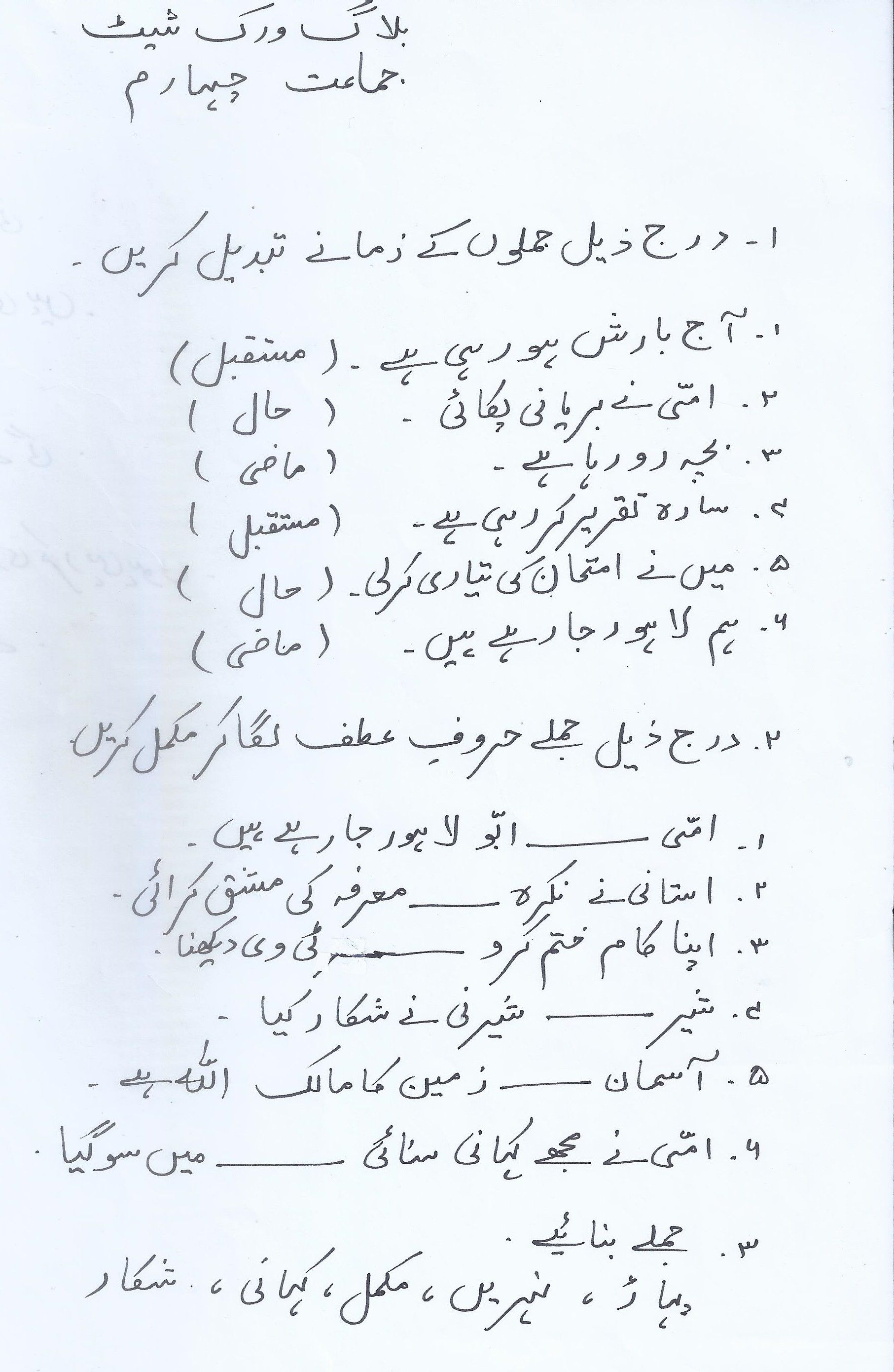 Language Urdu Worksheets For Grade 3 English Adjectives [ 2780 x 1813 Pixel ]
