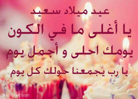 Pin By Zanib Hadi On عيد ميلاد سعيد Happy Birthday Cards Birthday Qoutes Happy Birthday Flower