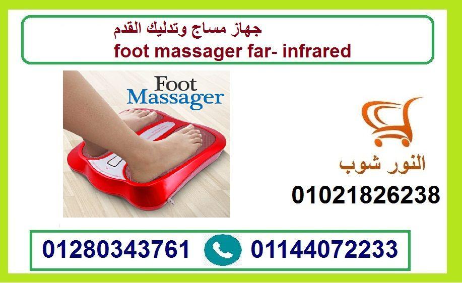 جهاز مساج وتدليك القدم Foot Massager Far Infrared Foot Massage Massager Shoes