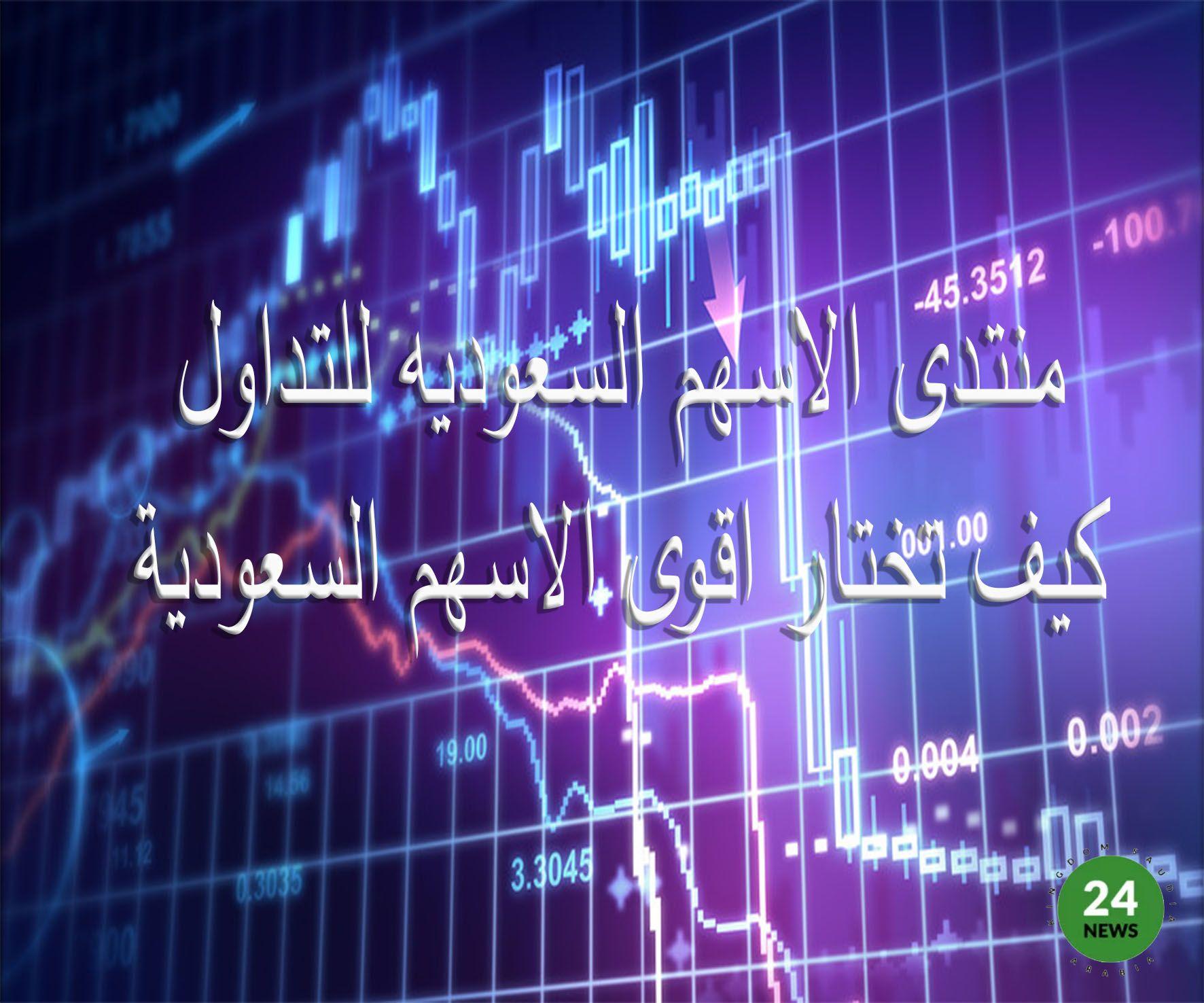 منتدى الاسهم السعوديه للتداول كيف تختار اقوى الاسهم السعودية Neon Signs Signs