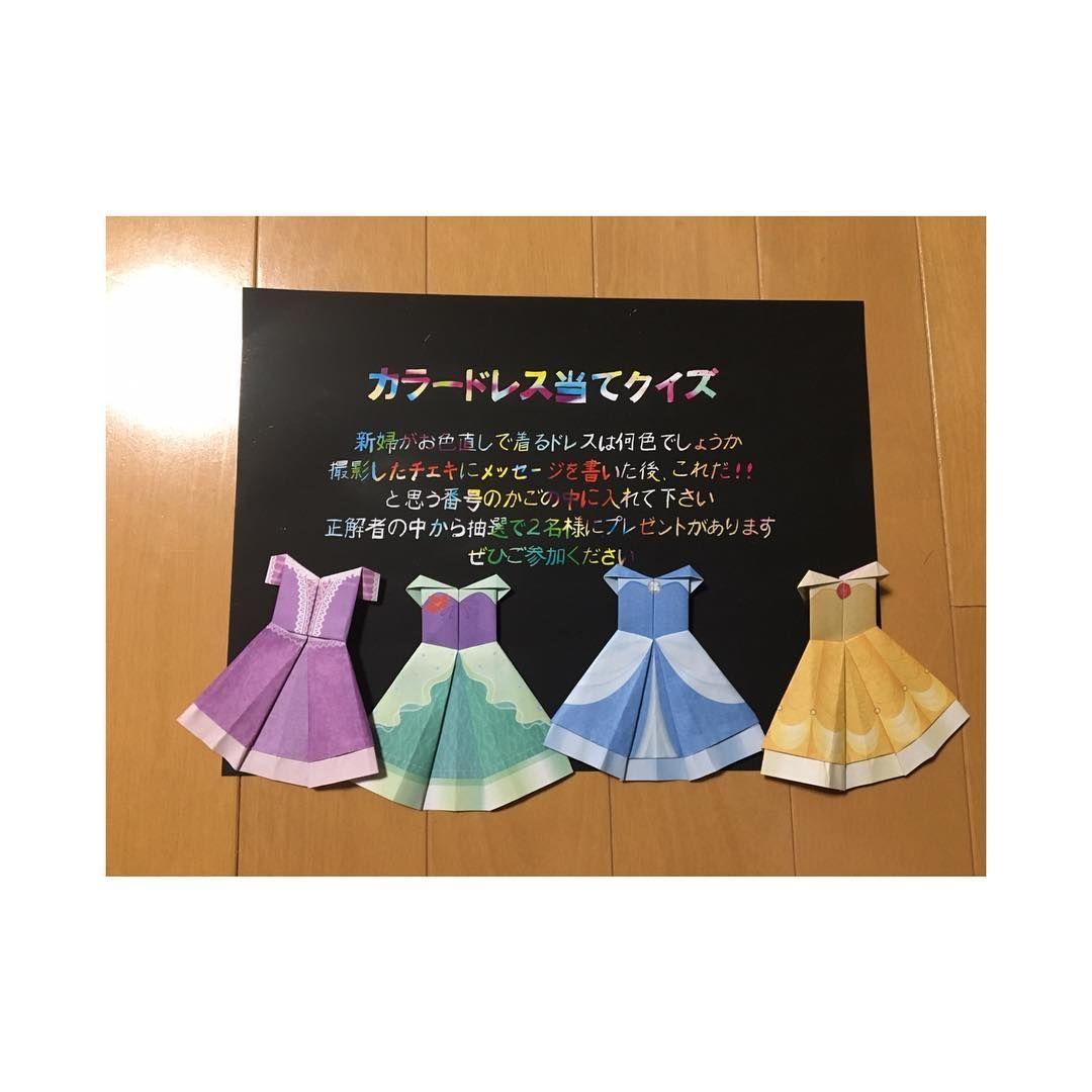 420ae979e カラードレス色当てクイズ『折り紙ドレス』の折り方&飾り方まとめ ...