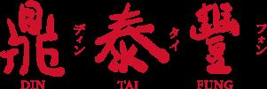Bellevue - University District - Din Tai Fung USA -
