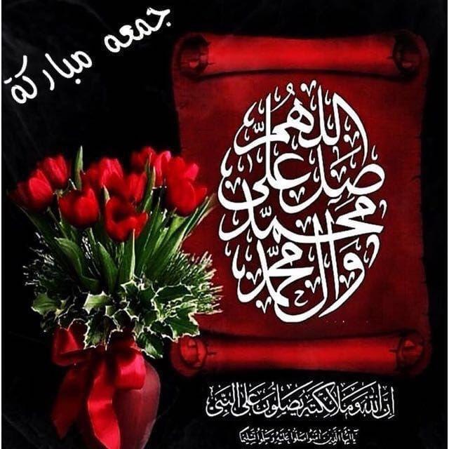 اللهم صل على محمد وآل محمد جمعه مباركه Allah Calligraphy Islamic Calligraphy Islam Hadith