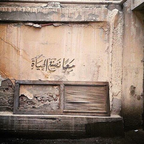 A Haleem Arabic Quotes Wall Writing Arabic Love Quotes