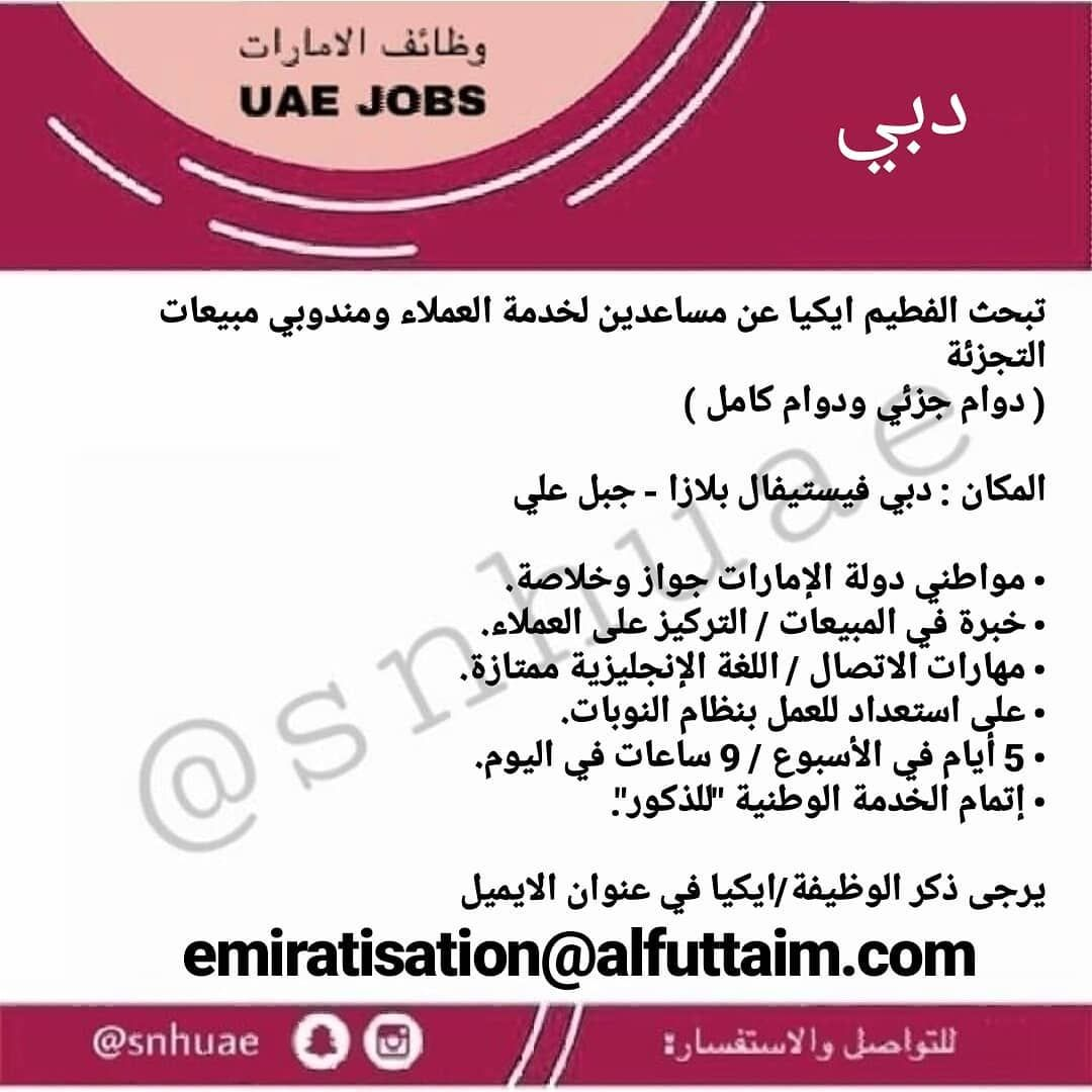 وظائف الامارات دبي اكتبوا اسم الشاغر في عنوان الرسالة لطلبات التوظيف Snhuae Uae وظائف الامارات Jobs Zu Hct Abudhabi Dubai Dxb M Job Sos Lol
