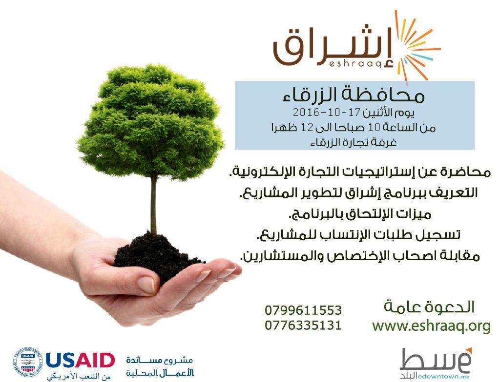 إلى محافظة الزرقاء دعوة لحضور إنطلاقة برنامج إشراق لتنمية وتطوير المشاريع الصغير ومتناهية الصغير في محافظة الزرقاء يوم الأثنين الموافق 17 Herbs Owb 10 Things
