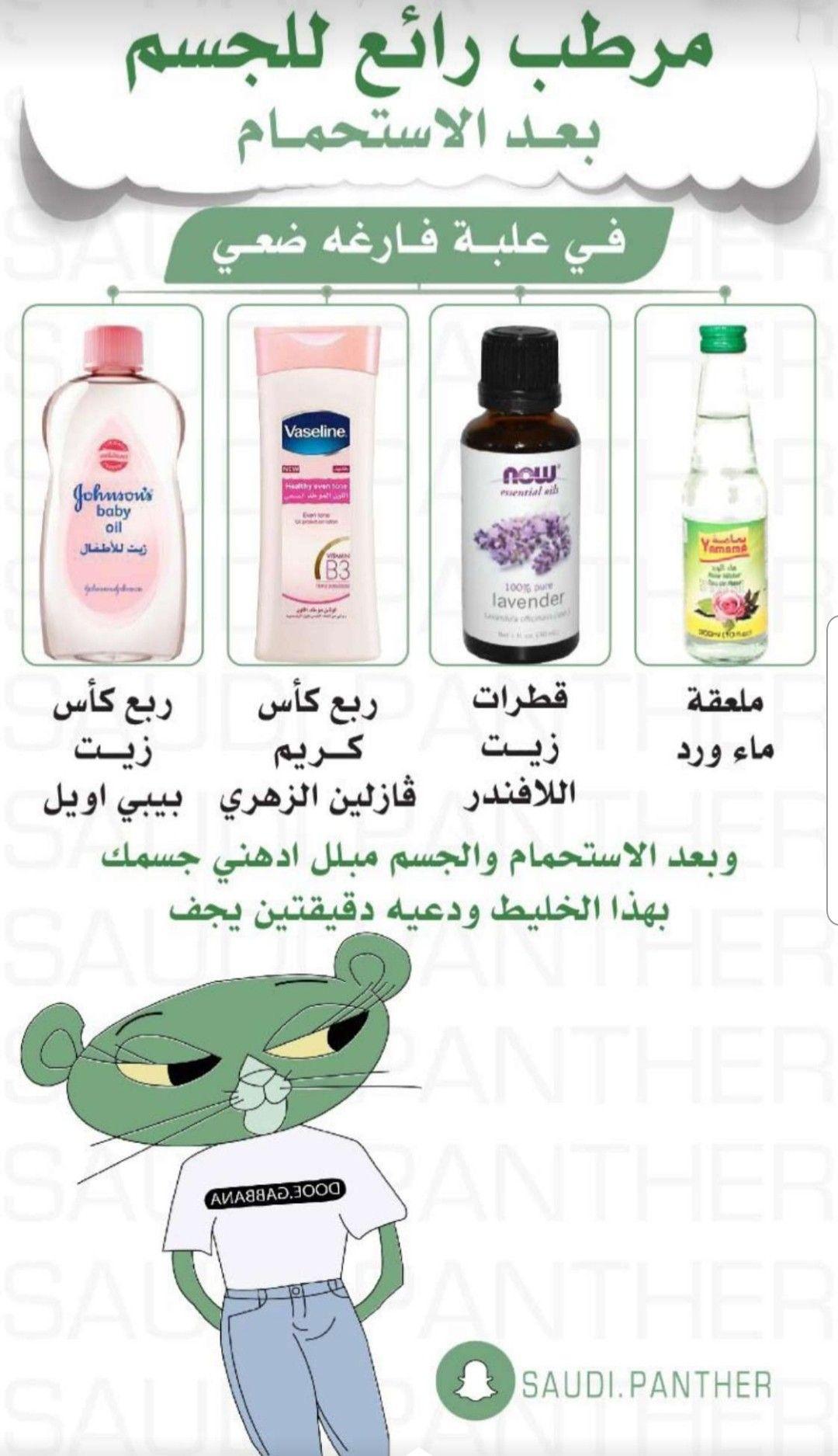 Pin By Taefnasser On شموخ Facial Skin Care Routine Beauty Skin Care Routine Skin Care Treatments