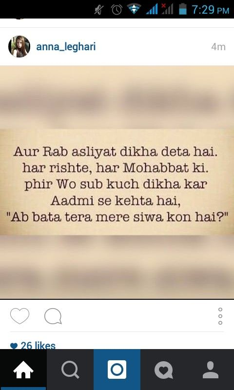 Wow So So So True Allah Shows The Truth Of Every Relationship