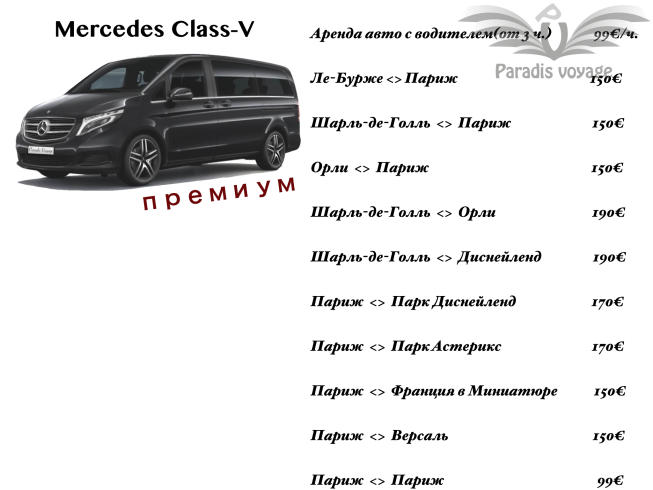 Заказать трансфер Mercedess Class-V