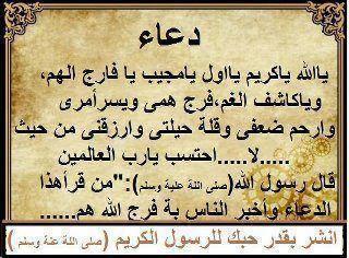 Douaa El Faraj Arabic Calligraphy