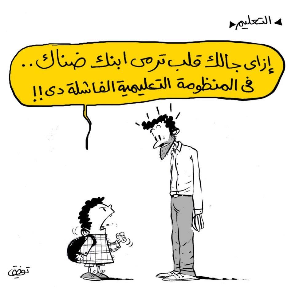 الطفل يبكي البكاء كرتون وجه يبكي حزين Png وملف Psd للتحميل مجانا In 2021 Girls Cartoon Art Mother And Child Painting Cartoon Boy