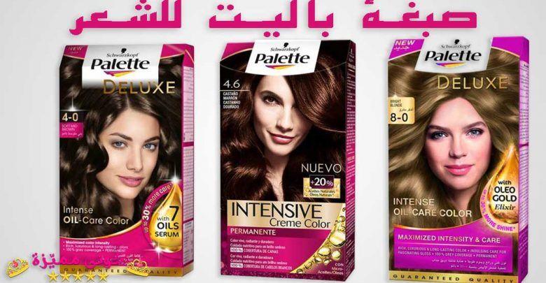 اجدد كتالوج صبغة شعر باليت بدون امونيا السعر و درجات اللون Newest Catalog Of Palette Hair Color Without Ammonia Price Creme Color Hair Color Color