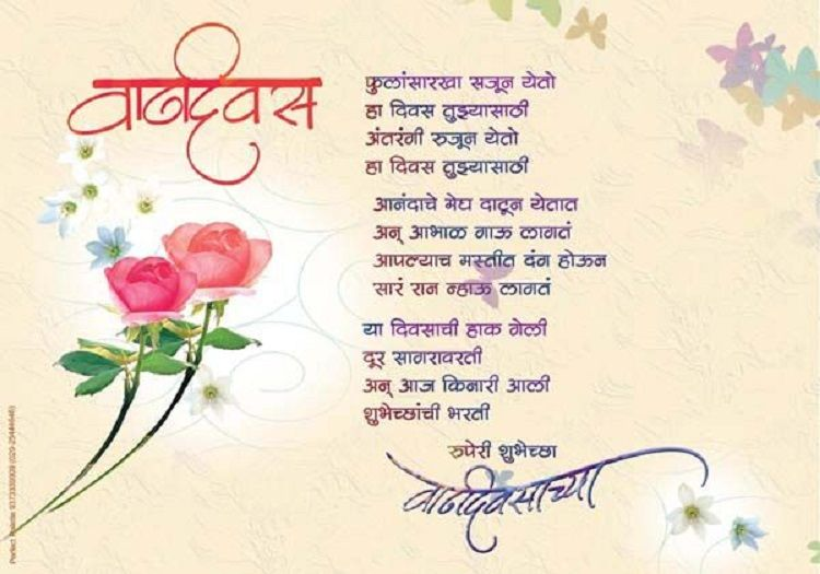 Vector Birthday Invitation Message In Marathi Language