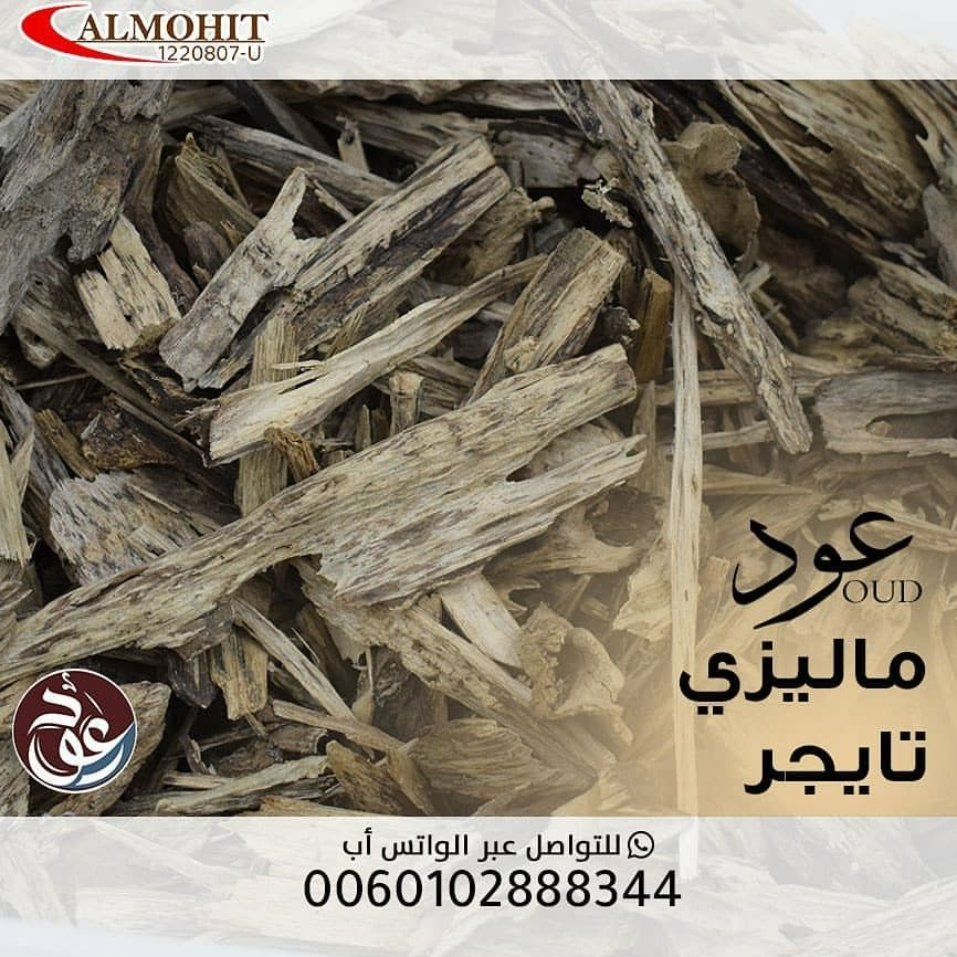 عود ماليزي تايجر Crafts Material Wood