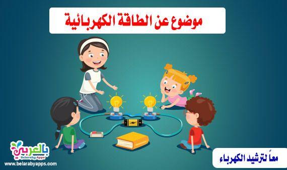 موضوع عن الطاقة الكهربائية بحث عن الكهرباء أهمية الكهرباء في حياتنا اليومية فوائد ترشيد استهلاك الكهرباء طرق Family Guy Character Fictional Characters