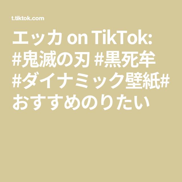 エッカ On Tiktok 鬼滅の刃 黒死牟 ダイナミック壁紙 おすすめのりたい おすすめ