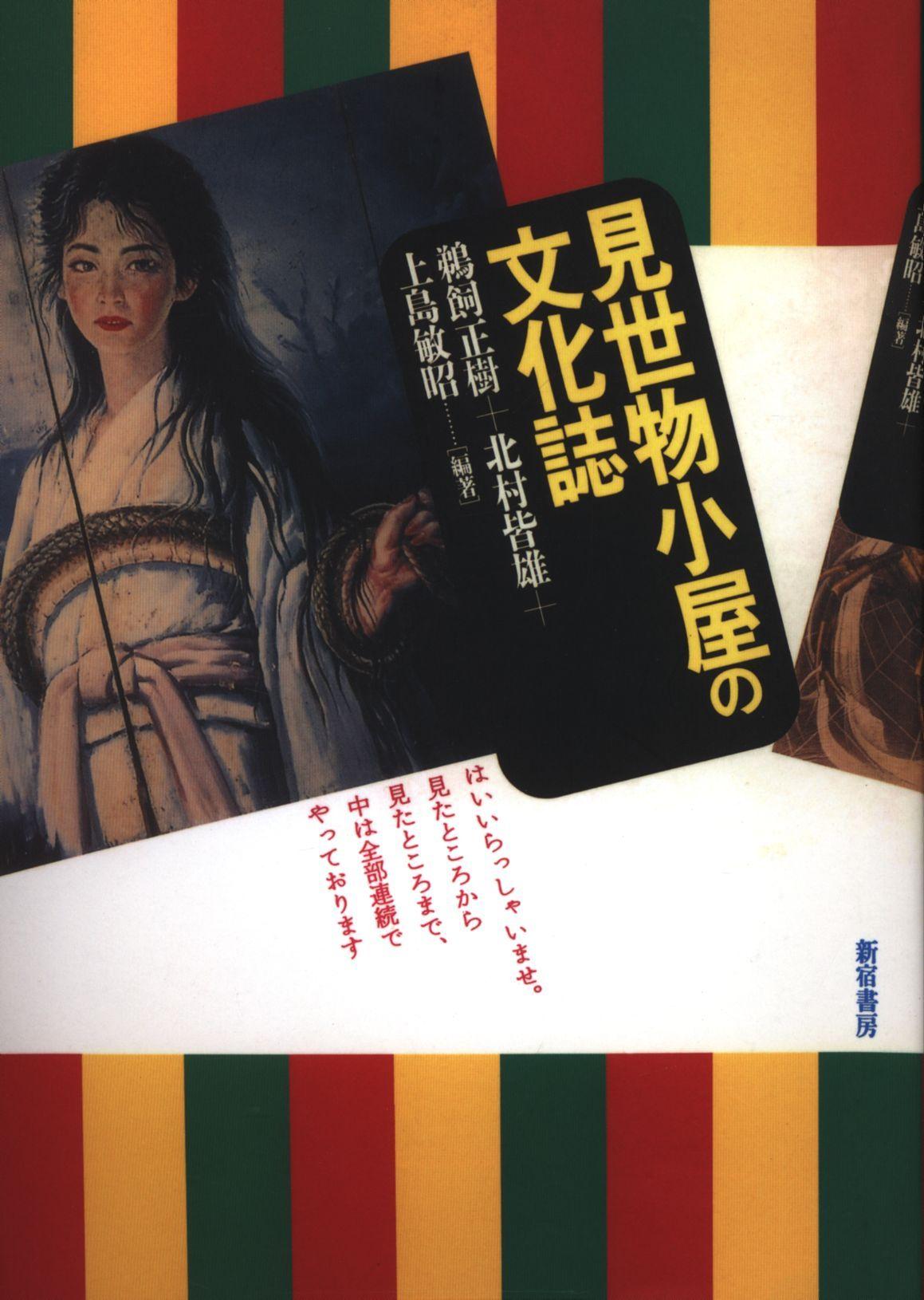 鵜飼正樹 見世物小屋の文化誌   ...