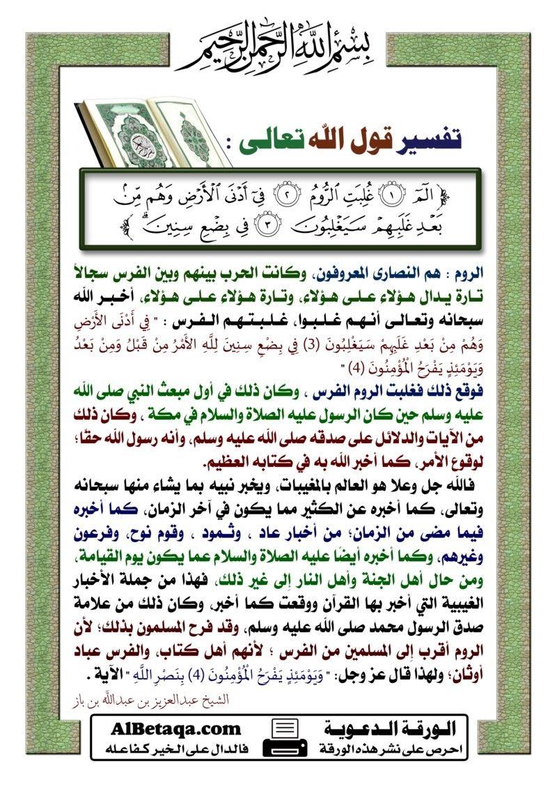تفسير قول الله تعالى الم 1 غلبت الروم 2 تفسير تفسير آية Quransservant القرآن الكريم سورة الروم الم غلبت الروم Quran Tafseer Islam Hadeeth