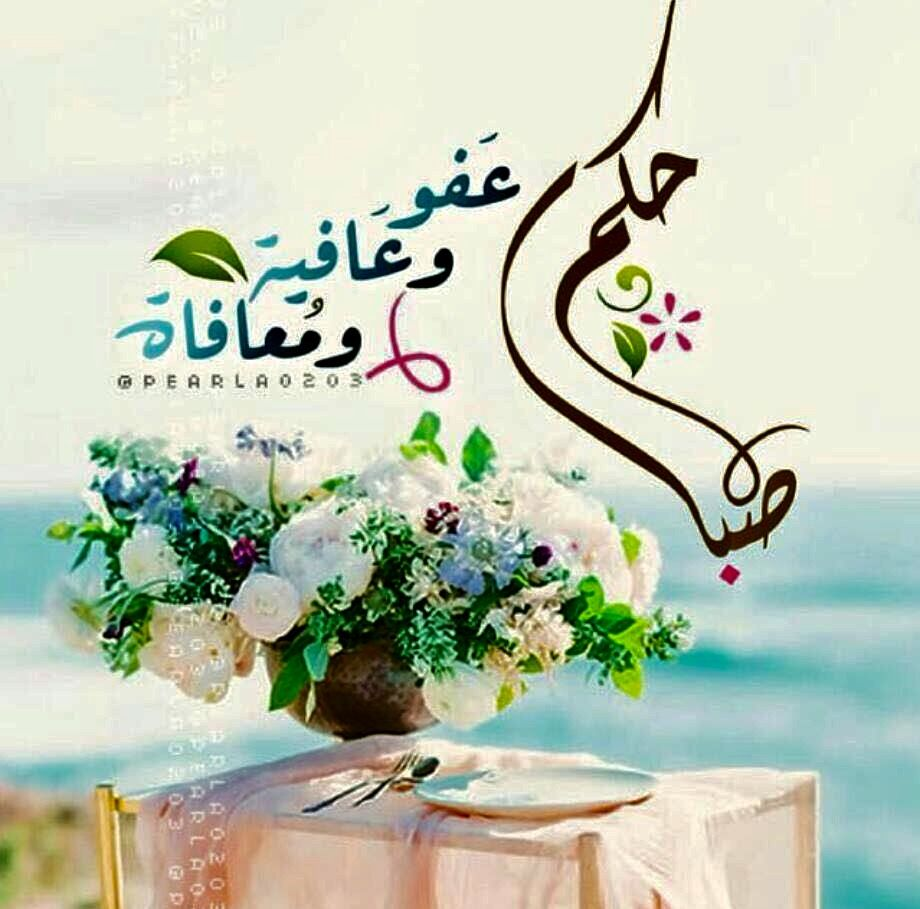 Desertrose Good Morning ﺃﺳﺄﻟﻚ ﻳﺎ اﻟﻠﻪ ﻳﺎ ﺃﺭﺣﻢ ﺍﻟﺮﺍﺣﻤﻴﻦ ﻳﺎ ﺃﺭﺣﻢ ﺍﻟﺮﺍﺣﻤﻴﻦ ﻳﺎ ﺃﺭﺣﻢ ﺍﻟﺮﺍﺣﻤﻴﻦ ـ ﺃﻥ ﺗﺠﻌﻞ المسلمين ﻭﺃهلهم في Home Decor Decals Decor Home Decor