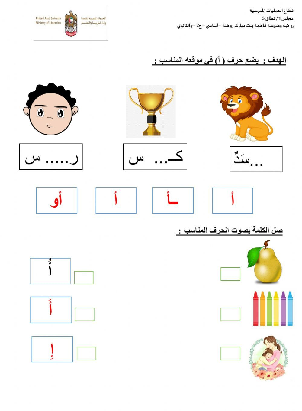 مهمة عمل Online Worksheet For الصف الاول You Can Do The Exercises Online Or Download The Worksheet As Pdf Arabic Alphabet For Kids Arabic Kids Learning Arabic