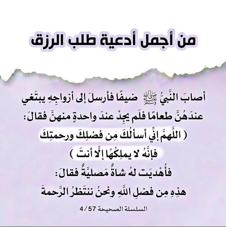من أجمل أدعية طلب الرزق Islam Hadith Peace Be Upon Him Islamic Pictures