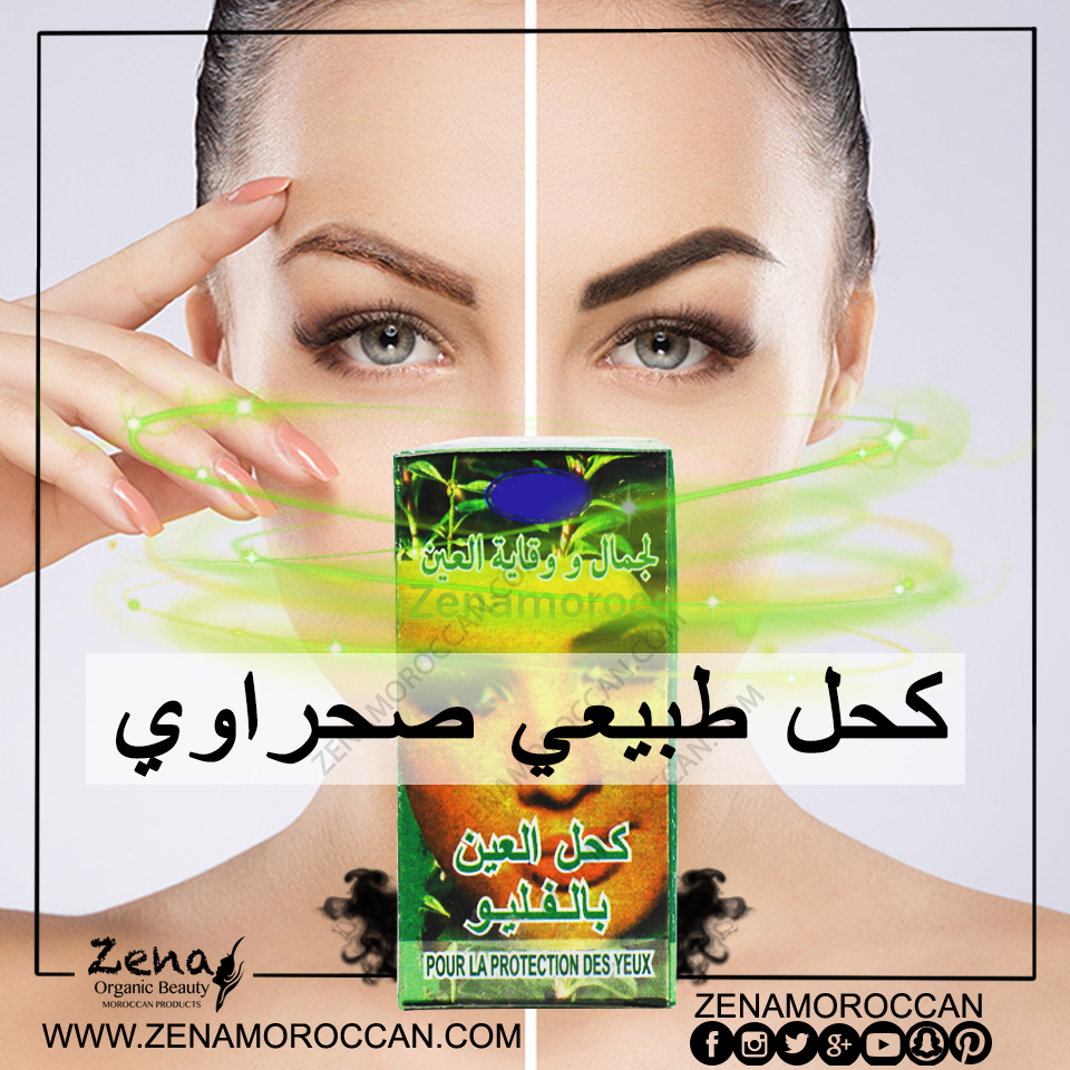 كحل زينة بالفليو In 2021 Organic Beauty Beauty Kohls