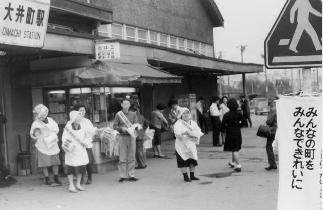 1967年(昭和42年)10月 品川区大井1丁目 襷をかけビラを配る人達 ...