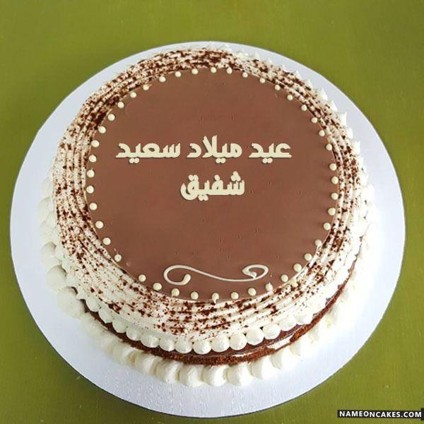 تنزيل عيد ميلاد سعيد شفيق كعكة ويقول عيد ميلاد سعيد بطريقة جميلة تعديل عيد م Happy Birthday Cake Pictures Happy Birthday Cake Photo Happy Birthday Cake Images