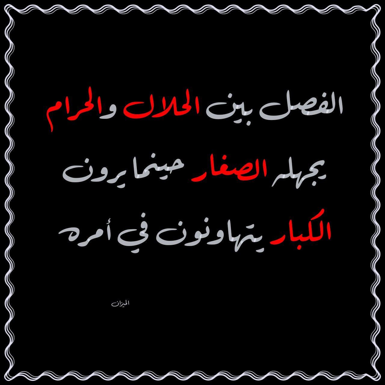 الفصل بين الحلال والحرام يجهله الصغار حينما يرون الكبار يتهاونون في أمره Quotations Arabic Calligraphy