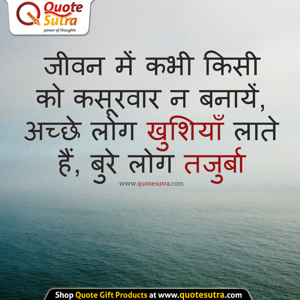 Tuesday Thought Hindi Quote Hindi Quotes Hindi Quotes