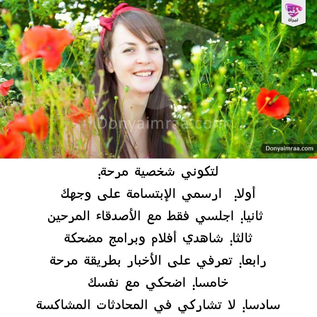 Donya Imraa دنيا امرأة On Instagram كوني شخصية مرحة مرح سعادة فرح تفاؤل سرور ضحك دنيا امرأة كويت كويتيات كو Instagram Posts Healthy Tips Instagram